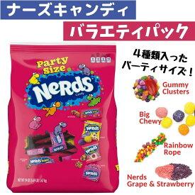 ナーズ キャンディ バラエティパック Nerds Party Size グミクラスター, レインボーロープ, オリジナル, 59oz
