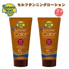 【2個セット】Banana Boat Summer Color Sunless Self Tanning Lotion, Deep Dark, 6oz / バナナボート サマーカラー セルフタンニングローション [ディープダーク] 177ml