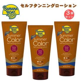 【3個セット】Banana Boat Summer Color Sunless Self Tanning Lotion, Deep Dark, 6oz / バナナボート サマーカラー セルフタンニングローション [ディープダーク] 177ml