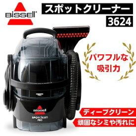 Bissell 3624 掃除機 プロフェッショナル スポットクリーナー ディープクリーン