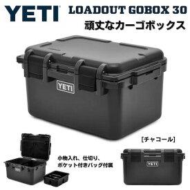 YETI イエティ ロードアウト ゴーボックス30 [チャコール] カーゴボックス アウトドア LoadOut GoBox 30 CHARCOAL