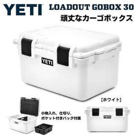 YETI イエティ ロードアウト ゴーボックス30 [ホワイト] カーゴボックス アウトドア LoadOut GoBox 30 WHITE