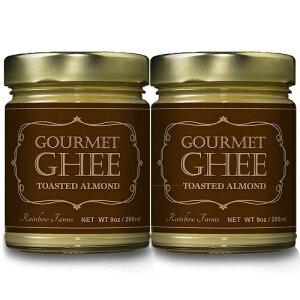 【送料無料お得な2個セット】レインボーファームズ グルメ・ギーバター アーモンド味 266ml Rainbow Farms Gourmet Ghee Butter Toasted Almond 9oz