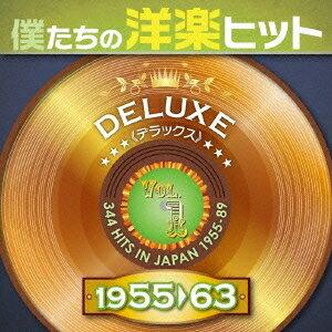 【メール便送料無料】 VA / 僕たちの洋楽ヒット デラックス VOL.1 1955-1963[CD]【★】[2枚組]