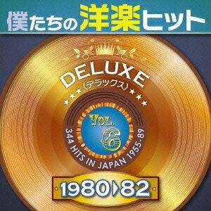 【メール便送料無料】 VA / 僕たちの洋楽ヒット デラックス VOL.6 1980-1982[CD]【★】[2枚組]