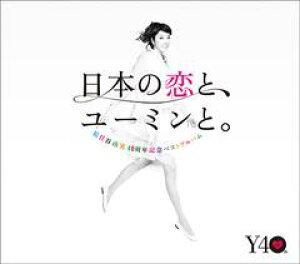 【国内盤CD】松任谷由実 / 40周年記念ベストアルバム「日本の恋と、ユーミンと。」 [3CD][通常盤]