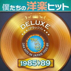 【メール便送料無料】 VA / 僕たちの洋楽ヒット デラックス VOL.8 1985-1989[CD][2枚組]【★】