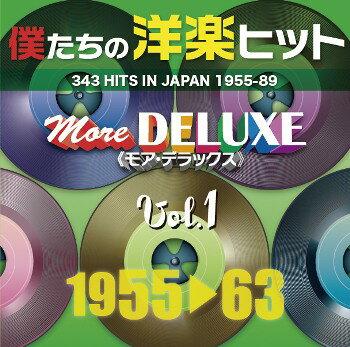 【メール便送料無料】 VA / 僕たちの洋楽ヒット モア・デラックス Vol. 1 (1955-1963)[2枚組][CD]【★】