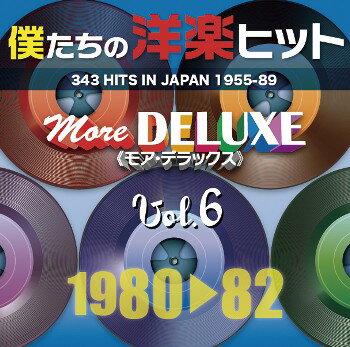 【メール便送料無料】 VA / 僕たちの洋楽ヒット モア・デラックス Vol. 6 (1980-1982)[2枚組][CD]【K2013/8/28発売】【★】