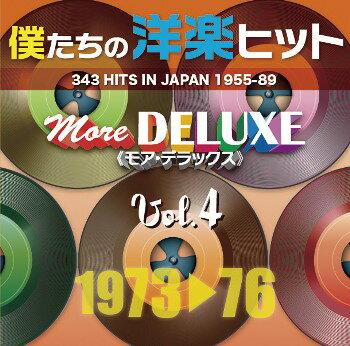 【メール便送料無料】 VA / 僕たちの洋楽ヒット モア・デラックス Vol. 4 (1973-1976)[2枚組][CD]【★】【K2013/8/28発売】