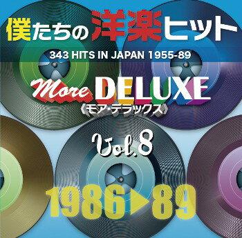 【メール便送料無料】 VA / 僕たちの洋楽ヒット モア・デラックス Vol. 8 (1986-1989)[2枚組][CD]【★】【K2013/8/28発売】