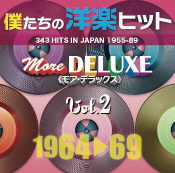 【メール便送料無料】 VA / 僕たちの洋楽ヒット モア・デラックス Vol. 2 (1964-1969)[2枚組][CD]【K2013/8/28発売】【★】