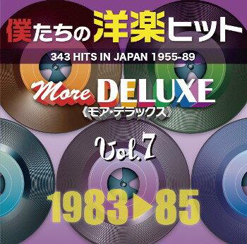 【メール便送料無料】 VA / 僕たちの洋楽ヒット モア・デラックス Vol. 7 (1983-1985)[2枚組][CD]【★】【K2013/8/28発売】