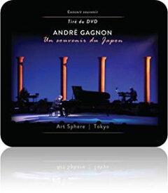 【輸入盤CD】Andre Gagnon / Un Souvenir Du Japon(アンドレ・ギャニオン)