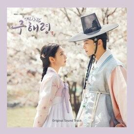 【輸入盤CD】Soundtrack / Rookie Historian Goo Hae Ryung【K2019/9/27発売】(サウンドトラック)