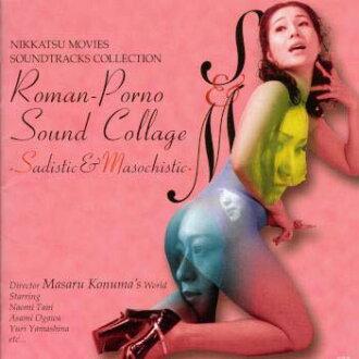 Masochistic romance pornography sound collage ... sadistic & [CD]