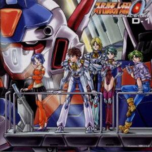 【メール便送料無料】「スーパーロボット大戦α」ORIGINAL STORY D-1[CD]