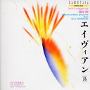 【メール便送料無料】エイヴィアン(鳥)〜アルディッティSQプレイズ西村朗(西村朗作品集5) アルディッティSQ[CD]