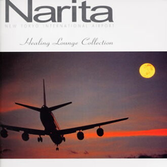 Narita New Tokyo International Airport - healing lounge collection [CD]