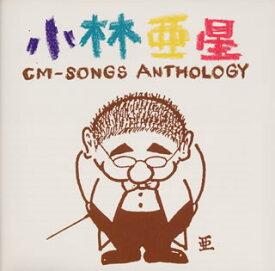 【メール便送料無料】小林亜星CMソング・アンソロジー[CD]