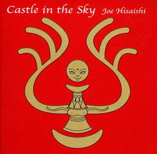 【メール便送料無料】「天空の城ラピュタ」Castle in the Sky〜USAヴァージョン・サウンドトラック〜 / 久石譲[CD]