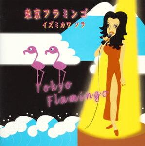 【国内盤CD】イズミカワソラ / 東京フラミンゴ