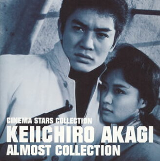 Keiichiro Akagi / オールモスト collection - cinema star collection [CD]