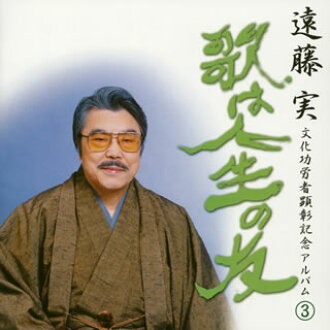 The Minoru Endo persons of cultural merits honoring memory album (3) ... song the friend [CD] of the life