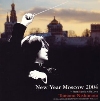 "New Year concert 2004 - From Russia With Love Tomomi Nishimoto / Russia Bolshoi so. "" ミレニウム ""[CD]"