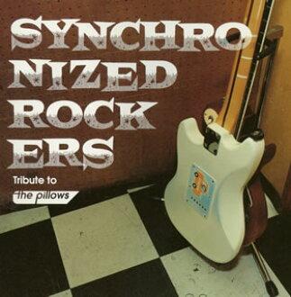 Synchronized lockers - the ピロウズトリビュートアルバム [CD]