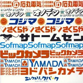 【国内盤CD】【ネコポス送料無料】エレクトリックパーク