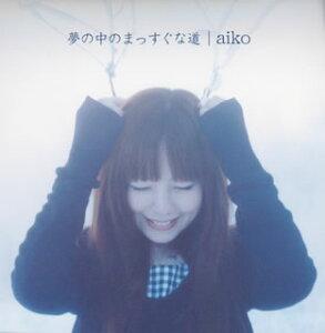 【国内盤CD】aiko / 夢の中のまっすぐな道