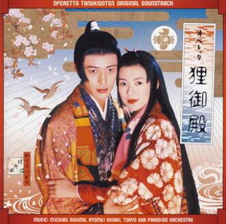 「오페레타너구리 저택」오리지날・사운드 트랙/오오시마 미치루, 시라이 요시아키[CD]