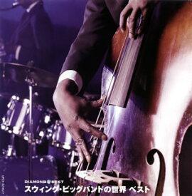 【国内盤CD】スウィング・ビッグバンドの世界 ベスト[2枚組]