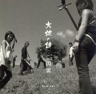 Poetry [CD] of the 閃雷 / earth