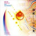 【メール便送料無料】秘密・・・マニの光〜西村朗;管弦楽作品集[CD]