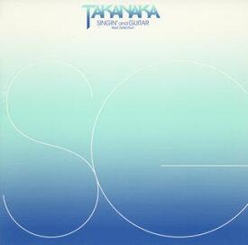 【国内盤CD】高中正義 / シンギン・アンド・ギター ベスト・セレクション[2枚組]
