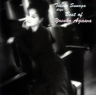 【メール便送料無料】Yasuko Agawa / Tatsuo Sunaga digs Best of Yasuko Agawa[CD]