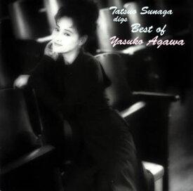 【国内盤CD】Yasuko Agawa / Tatsuo Sunaga digs Best of Yasuko Agawa