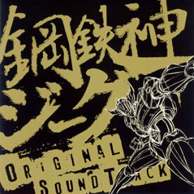 【メール便送料無料】「鋼鉄神ジーグ」オリジナルサウンドトラック / 平野義久[CD]