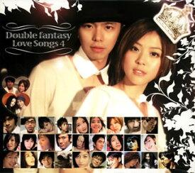 【国内盤CD】ダブルファンタジー〜Double Fantasy Love Songs4[3枚組]