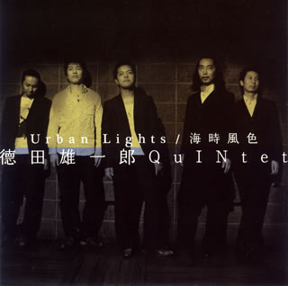 【メール便送料無料】徳田雄一郎 QuINtet / Urban Lights / 海時風色[CD]