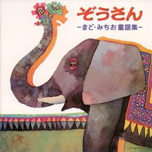【国内盤CD】ぞうさん-まど・みちお童謡集-(白寿記念)