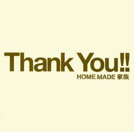 【国内盤CD】HOME MADE 家族 / 〜Heartful Best Songs〜Thank You!!