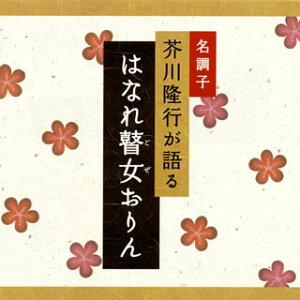 【国内盤CD】芥川隆行 / 名調子 芥川隆行が語る「はなれ瞽女おりん」