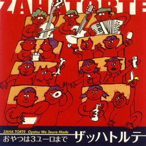 【国内盤CD】ザッハトルテ / おやつは3ユーロまで