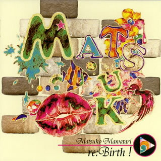 【メール便送料無料】馬渡松子 / re:Birth![CD]