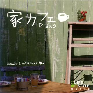 【メール便送料無料】ハンズ・トゥー・ハンズ / 家カフェ〜ピアノ[CD]