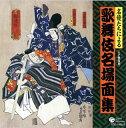 【メール便送料無料】(SP盤復刻)名優たちによる歌舞伎名場面集[CD]