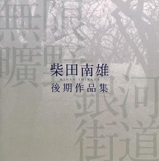 【メール便送料無料】無限曠野 / 銀河街道-柴田南雄後期作品集[CD][2枚組]